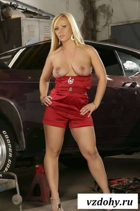 Приличные сиськи раздетой тети за ремонт авто (95 фото эротики)